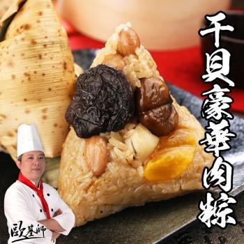 預購-【歐基師推薦】千禧干貝豪華肉粽30顆組(共6包-5顆/包)-(06/3~06/6 出貨)|海鮮粽