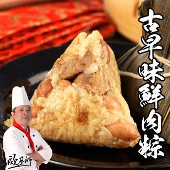 預購-【歐基師推薦】古早味花生鮮肉粽25顆組(共5包-5顆/包)-(06/3~06/6 出貨)|南部粽