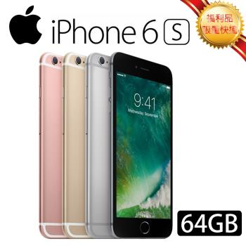 【福利品】Apple iPhone 6s 64GB 智慧手機 (九成新)|iPhone 6S/6S Plus