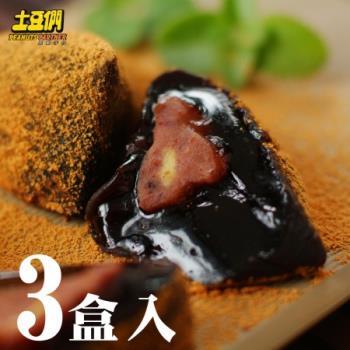 現購-上班這檔事狂推【土豆們】黑糖奶皇紅豆冰粽 3盒 (8顆/盒/共24顆)|冰粽/甜粽