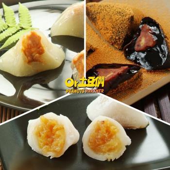 預購-上班這檔事狂推【土豆們】台灣最美ㄟ冰粽 3盒 (8顆/盒/共24顆-黑糖奶皇_茶花生_鳳梨)-(6/3-6/6配送)|冰粽/甜粽