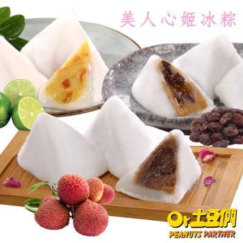 預購-土豆們  美人心姬冰粽3串 (8顆/串,共3串-貴妃荔枝_西施葡萄_妲姬金桔)-(6/3-6/6配送)|冰粽/甜粽