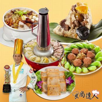 現購【食尚達人】金廚料理端午加菜組(北部粽+佛跳牆+獅子頭+酸菜白肉鍋+蘿蔔糕)|北部粽