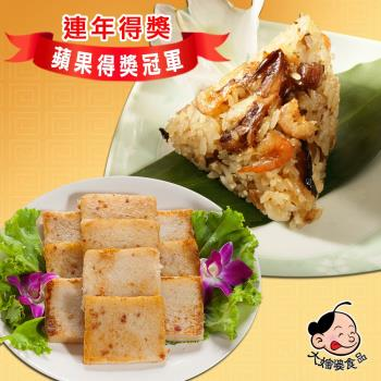 預購【大嬸婆】開運糕粽組(野薑花粽10入+港式蘿蔔糕)(06/3~06/6 出貨)|創意粽