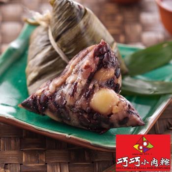現購-【巧巧小肉粽】養生紫米小肉粽2組(70g/入;20入/組)|南部粽