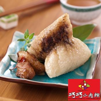 現購-【巧巧小肉粽】招牌小肉粽2組(80g/入;20入/組)|南部粽
