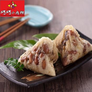 現購-【巧巧小肉粽】花生肉粽2盒(170g/入;6入/盒)|南部粽
