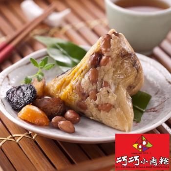 現購-【巧巧小肉粽】花生蛋黃香菇肉粽1組(170g/入;6入/組)|南部粽