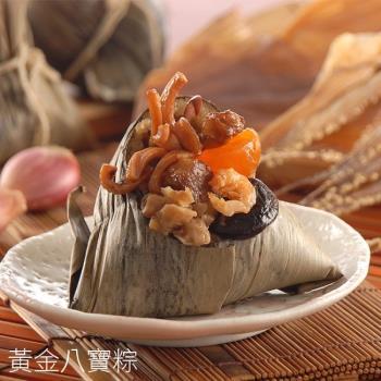 現購-竹南懷舊肉粽-黃金八寶粽10粒裝 (原黃金鮮魷粽)(180g/粒;5粒/袋)|海鮮粽
