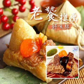 預購-[老饕推薦好味組]屏東上好-肉粽+佳宜-招牌鮮肉粽(06/3~06/6 出貨)|南部粽