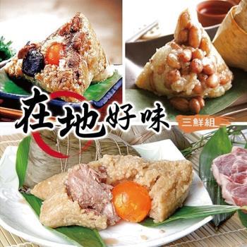 預購-[在地好味三鮮組]品香-傳統肉粽+屏東上好-花生粽+南門市場。立家湖州粽-湖州蛋黃鮮肉粽(06/3~06/6 出貨)|湖州粽
