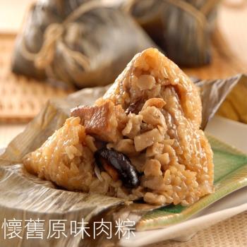 現購-竹南懷舊肉粽-懷舊原味粽5粒+黃金八寶粽5粒裝(180g/粒;5粒/袋)|創意粽