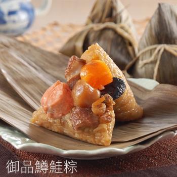 現購-竹南懷舊肉粽-御品鱒鮭粽10粒裝 (200g/粒;5粒/袋)|北部粽