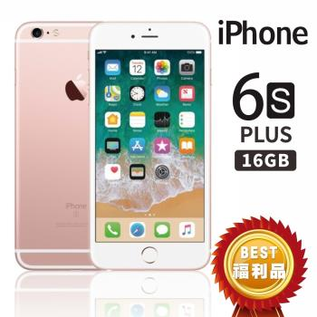 【福利品】Apple iPhone 6S PLUS 16GB 5.5吋智慧型手機|iPhone 6S/6S Plus