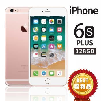 【福利品】Apple iPhone 6S PLUS 128GB 5.5吋智慧型手機|iPhone 6S/6S Plus