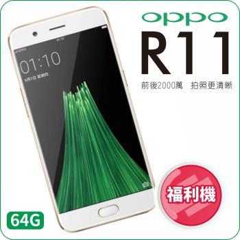【福利品】OPPO R11 (4G/64G) 5.5吋智慧手機 高通S660|OPPO R 系列