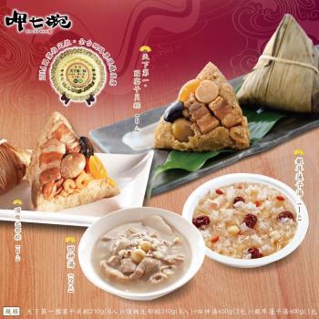 預購-【呷七碗】頂級北部含運組(干貝粽6+頂北粽6+四神湯2+蓮子湯)|海鮮粽