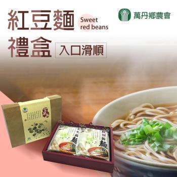 萬丹鄉農會  紅豆麵禮盒 (600g-包 2包-盒) 2盒一組|其他麵條