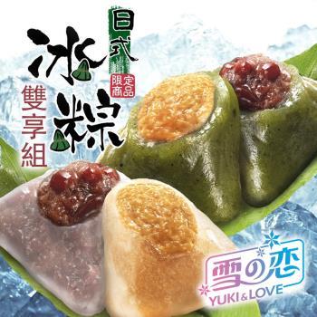 預購《三叔公》雪之戀日式冰粽雙享組(16入/二盒)(06/3~06/6 出貨)|冰粽/甜粽