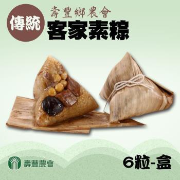 現購-壽豐農會  傳統客家素粽 (6粒-盒)  2盒一組|養生粽