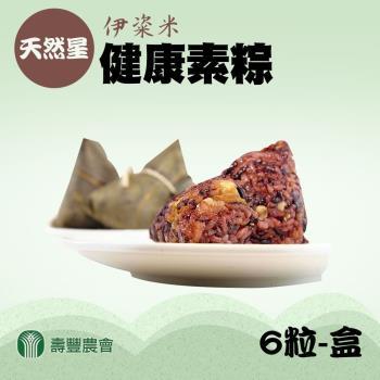現購-壽豐農會  天然星伊粢米健康素粽 (6粒-盒)  2盒一組|養生粽