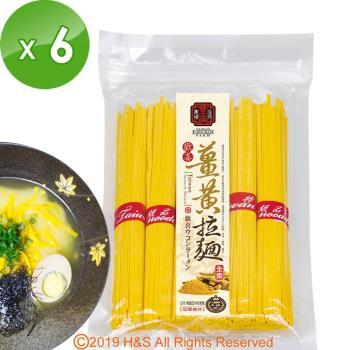 【豐滿生技】 歡喜薑黃拉麵(禮盒)(500gx2/盒)3盒組|油麵/拉麵