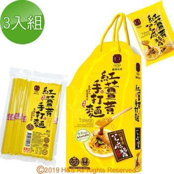 【豐滿生技】紅薑黃手打麵(手打麵500gx1包 +紅薑黃芝麻醬35gx6包)3入組|油麵/拉麵