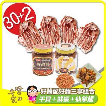 胡媽媽灶腳 仙人掌麵+干貝醬+鮮蝦醬3享組|其他麵條