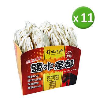 蜂炮故鄉鹽水意麵超值回饋(5捲x11袋)|其他麵條