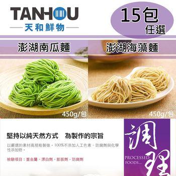 天和鮮物 澎湖南瓜麵/澎湖海藻麵任選15包(450g/包)|其他麵條