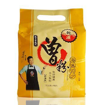 過海製麵所 曾粉(海味叻沙)(1袋4包入)*2袋|乾拌麵
