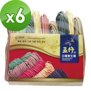 台灣綠源寶 五行養生麵(500g/包)*6|其他麵條