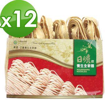 台灣綠源寶 蔬菜刀削麵(300g/包)*12|關廟麵/刀削麵