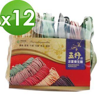 台灣綠源寶 五行刀削麵(300g/包)*12|關廟麵/刀削麵