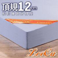 【 LooCa】經典超釋壓記憶床墊-雙人