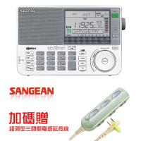 《SANGEAN》山進全波段 專業化數位型收音機ATS-909X