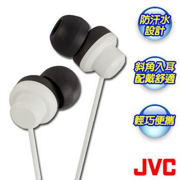 【JVC】入耳式密閉型立體聲耳機(白色)HAFX8W