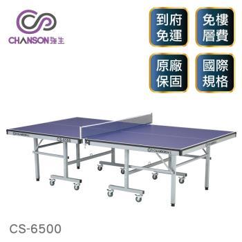 【強生CHANSON】CS-6500 標準規格桌球桌(22mm)