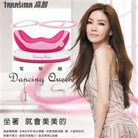 高島Dancing Queen 女神電臀機(F-2280)