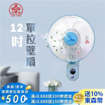 【聯統】12吋掛壁扇LT-301