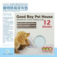 新一代好寶貝 頂級版寵物除臭尿布-XL 100*140cm (粉藍色)
