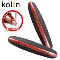 Kolin歌林 時尚水洗鼻毛刀KBH-R01超值2入組