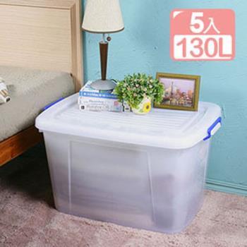 真心良品 多用途滑輪整理箱130L x5入