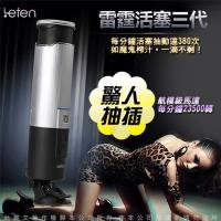 銀河戰士 全自動活塞吸盤自慰杯組-M網