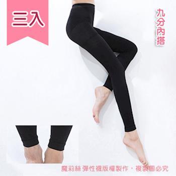 【魔莉絲】中重壓360DEN西德棉九分內搭褲襪一組三雙(翹臀/壓力襪/顯瘦腿襪/醫療襪/防靜脈曲張襪)
