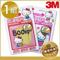3M  Hello Kitty珍藏款精裝版防滑貼片/止滑貼片一組6片