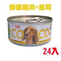 【Co Co】聖萊西 機能狗罐 鮮嫩雞肉+起司80g X 24入