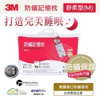 (滿額禮) 3M 防蹣記憶枕-舒柔型M
