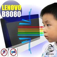 【EZstick】Lenovo B8080 Yoga Tablet 10吋  平板專用 防藍光護眼鏡面螢幕貼 靜電吸附 抗藍光