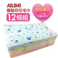 【AILIMI】台灣製彩色圓點印花毛巾(12條組#PF2406)